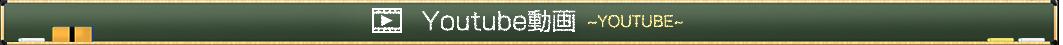 クラスメイト千葉船橋校youtube動画