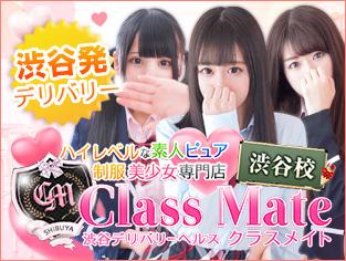 渋谷でデリヘルをお探しならクラスメイト渋谷校へ!制服プレイでイチャイチャ~