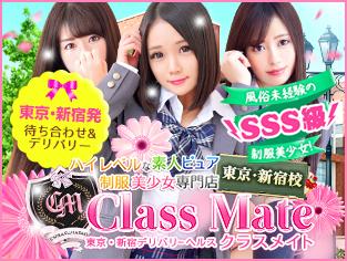 新宿でデリヘルをお探しならクラスメイト東京・新宿校へ!制服プレイでイチャイチャ~