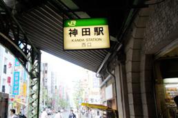 神田駅西口