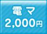 電マ 2,000円