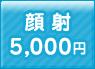 顔射 5,000円