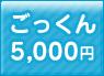 ごっくん 5,000円