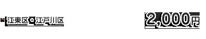 港区・新宿区・荒川区・江東区・江戸川区 2,000円