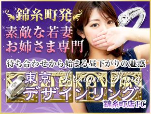 デザインリング錦糸町FC